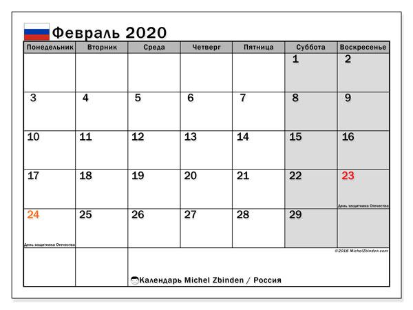 Календарь февраль 2020, с праздниками России. Pасписание для печати бесплатно.