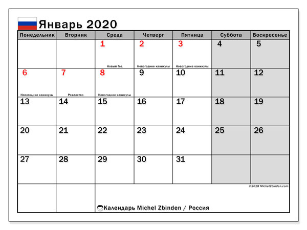 Календарь январь 2020, с праздниками России. Календарь для бесплатной печати.