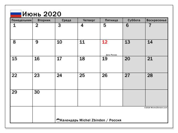 Календарь июнь 2020, с праздниками России. Календарь для бесплатной печати.