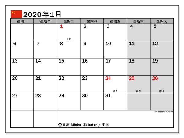 日历2020年1月,在中国度假. 公共假日免费打印日历.