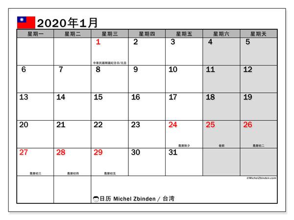 日历2020年1月,在台湾度假. 日历假期免费打印.
