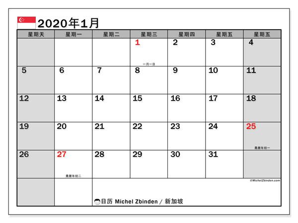 日历2020年1月,在新加坡度假. 日历假期免费打印.
