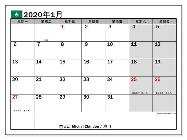 日历2020年1月,在澳门度假. 公共假日免费打印日历.