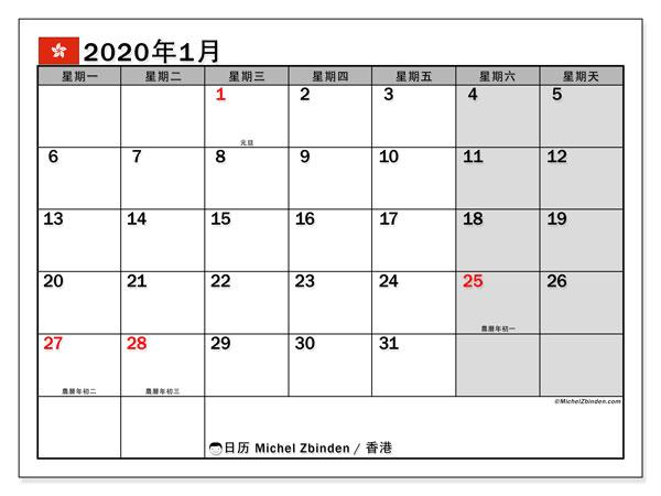 日历2020年1月,在香港度假. 日历假期免费打印.