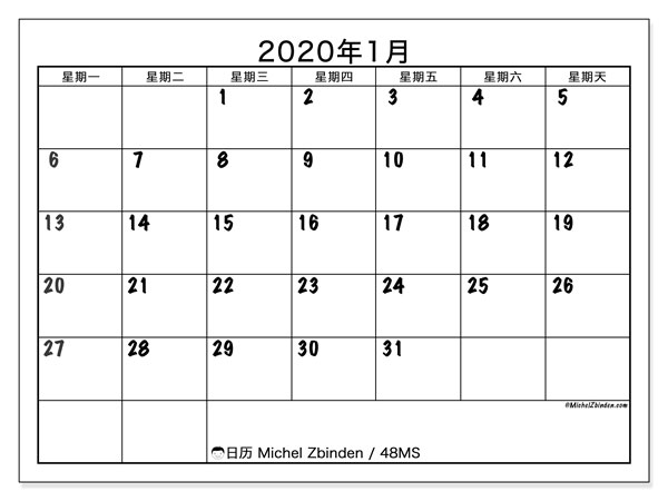日历2020年1月, 48MS. 免费可打印的日历.
