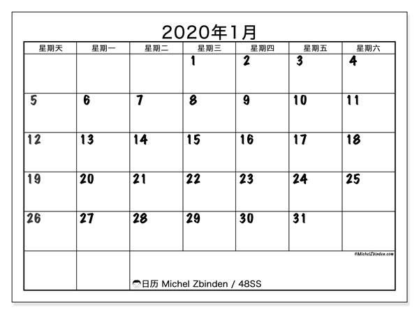 月 2020 年 一
