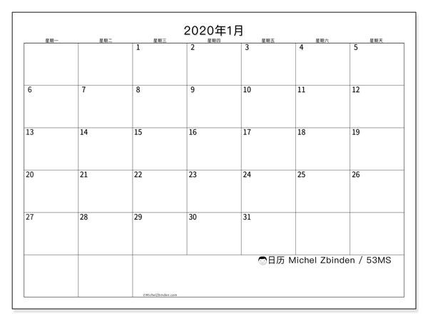 日历2020年1月, 53MS. 本月日历可免费打印.