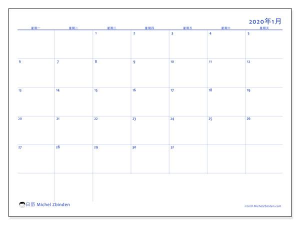 日历2020年1月, 55MS. 组织者免费打印.