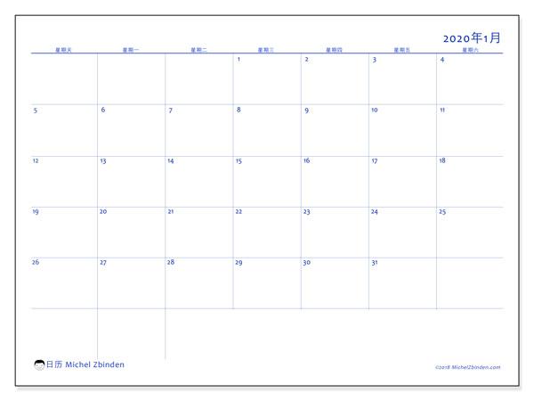 日历2020年1月, 55SS. 免费可打印的日历.