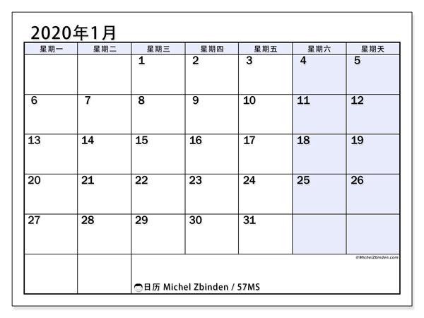 日历2020年1月, 57MS. 每月日历可免费打印.