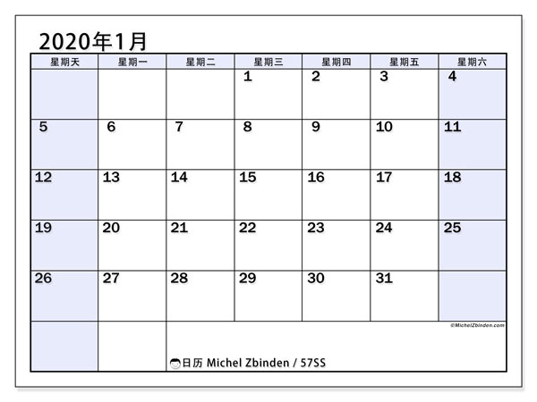 日历2020年1月, 57SS. 组织者免费打印.