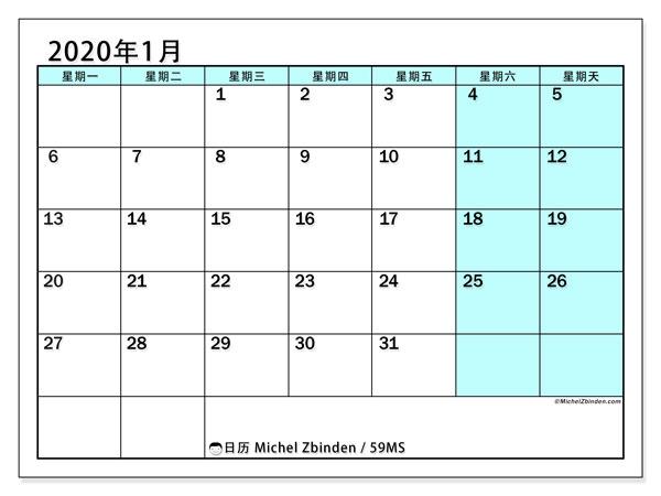 日历2020年1月, 59MS. 每月日历可免费打印.