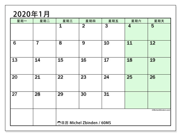 日历2020年1月, 60MS. 免费打印计划.