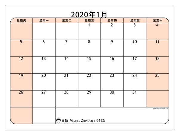 日历2020年1月, 61SS. 日历可免费打印.