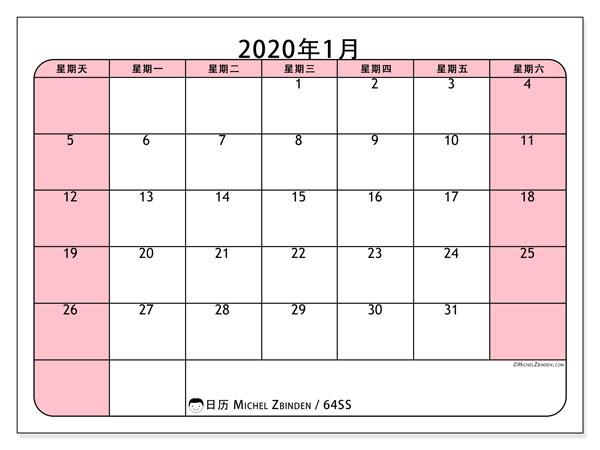 日历2020年1月, 64SS. 本月日历可免费打印.