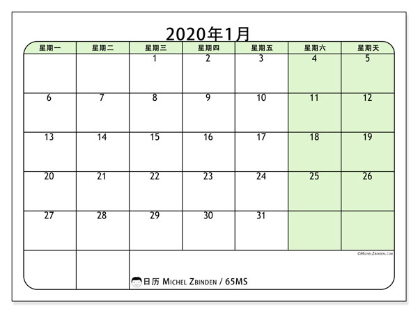 日历2020年1月, 65MS. 本月日历可免费打印.