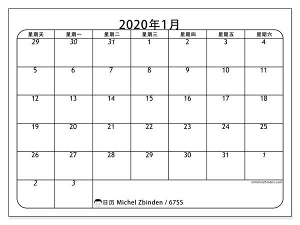 日历2020年1月, 67SS. 子弹报免费打印.