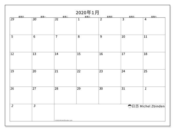 日历2020年1月, 70SS. 免费打印计划.