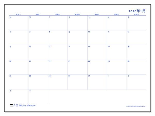 日历2020年1月, 73MS. 日历可免费打印.