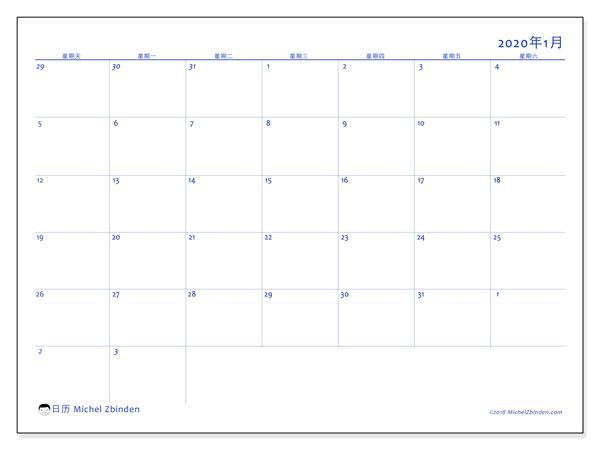 日历2020年1月, 73SS. 本月日历可免费打印.