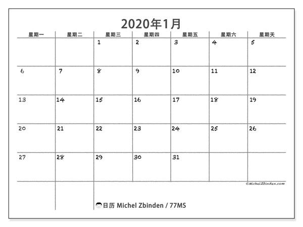 日历2020年1月, 77MS. 本月日历可免费打印.