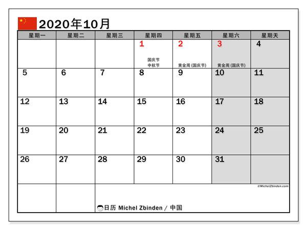 日历2020年10月,在中国度假. 公共假日免费打印日历.