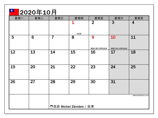 日历2020年10月,在台湾度假. 公共假日免费打印日历.