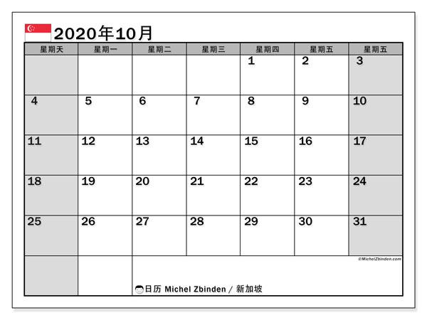 日历2020年10月,在新加坡度假. 日历假期免费打印.
