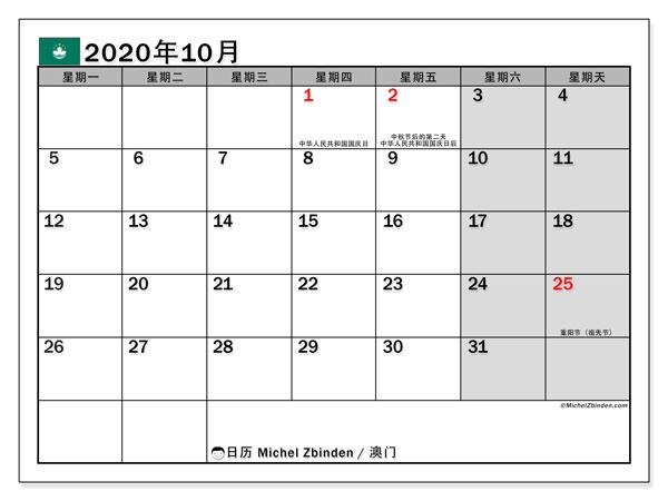 日历2020年10月,在澳门度假. 日历假期免费打印.