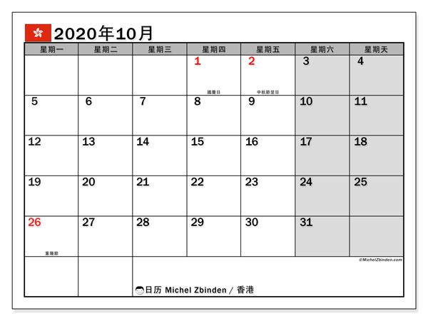 日历2020年10月,在香港度假. 日历假期免费打印.