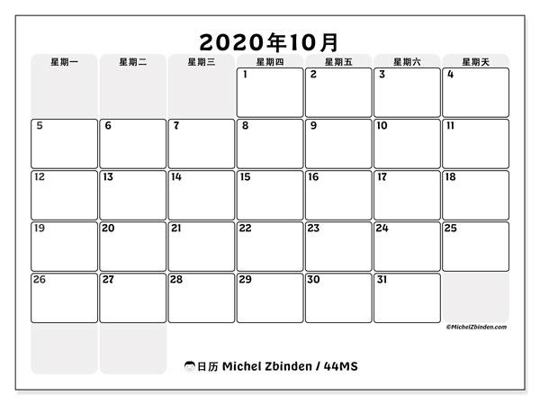 日历2020年10月, 44MS. 组织者免费打印.