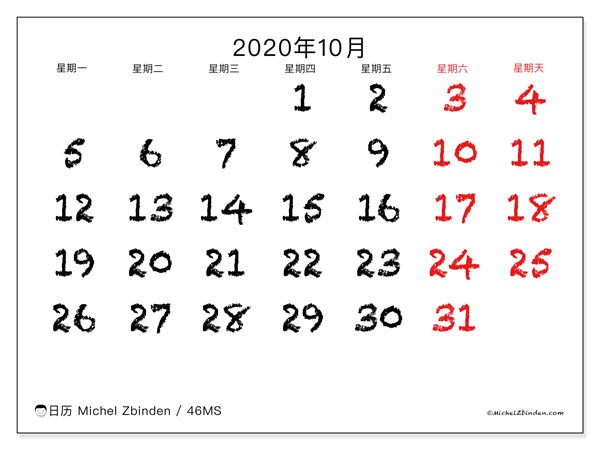 日历2020年10月, 46MS. 每月日历可免费打印.