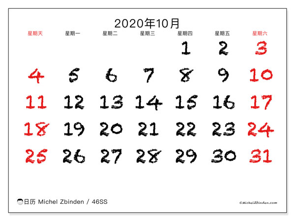 日历2020年10月, 46SS. 本月日历可免费打印.