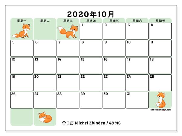 日历2020年10月, 49MS. 日历可免费打印.
