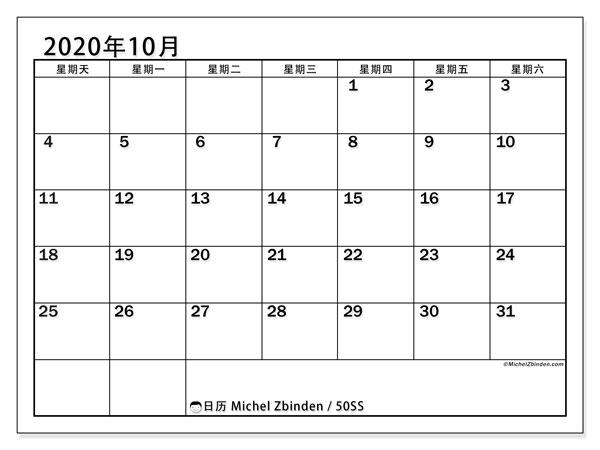 日历2020年10月, 50SS. 组织者免费打印.