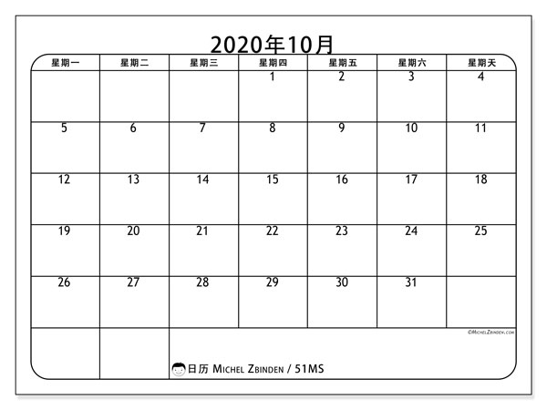 日历2020年10月, 51MS. 每月日历可免费打印.