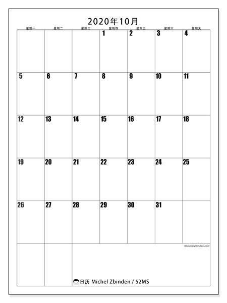 日历2020年10月, 52MS. 免费日历打印.