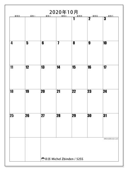 日历2020年10月, 52SS. 本月日历可免费打印.