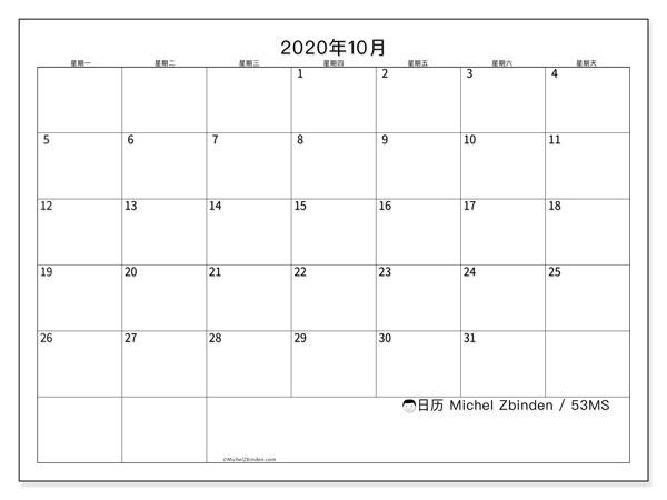 日历2020年10月, 53MS. 免费日历打印.