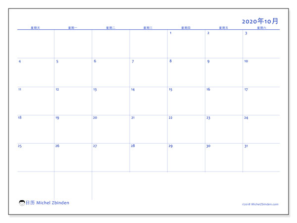 日历2020年10月, 55SS. 日历可免费打印.