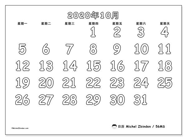 日历2020年10月, 56MS. 免费可打印的日历.