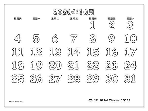 日历2020年10月, 56SS. 日历可免费打印.