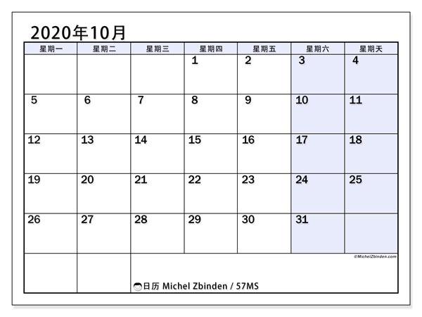日历2020年10月, 57MS. 组织者免费打印.