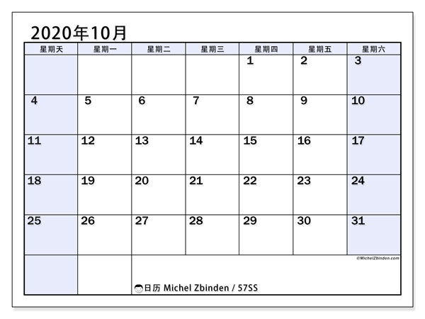 日历2020年10月, 57SS. 本月日历可免费打印.