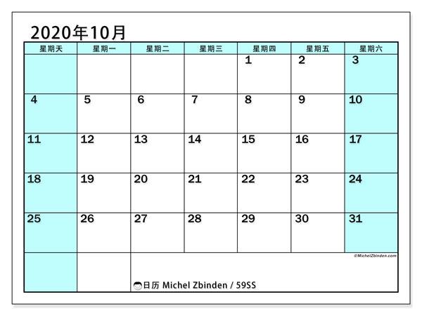日历2020年10月, 59SS. 本月日历可免费打印.