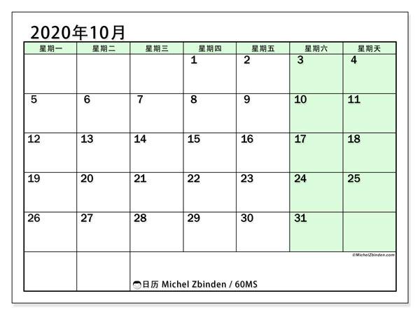日历2020年10月, 60MS. 子弹报免费打印.