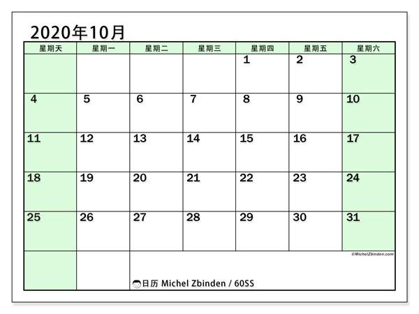 日历2020年10月, 60SS. 本月日历可免费打印.