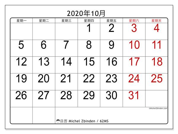 日历2020年10月, 62MS. 日历可免费打印.