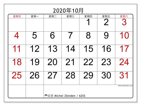 日历2020年10月, 62SS. 免费日历打印.