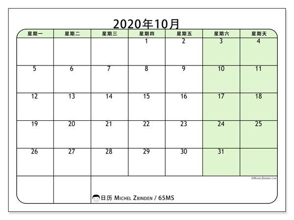 日历2020年10月, 65MS. 免费日历打印.